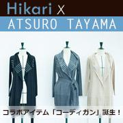 Hikari×ATSURO TAYAMA コーディガン発売開始!!